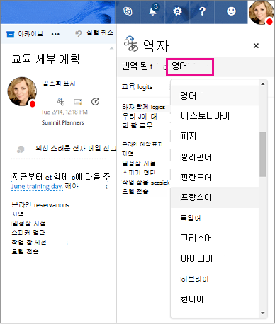 Outlook.com 및 웹용 Outlook에서 메시지 텍스트를 번역할 언어 선택