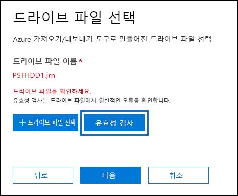 선택한 드라이브 파일 유효성 검사를 위한 유효성 검사를 클릭