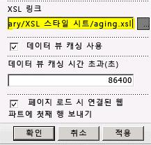 붙여 넣은 XSL 파일 링크