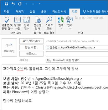 전자 메일 회신을 위한 검토 탭의 소리내어 읽기.