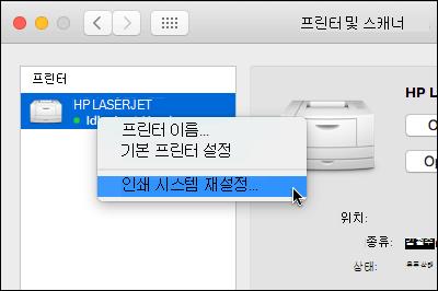 Control 프린터 목록을 클릭 하 여 OSX에 대 한 인쇄 시스템 다시 설정