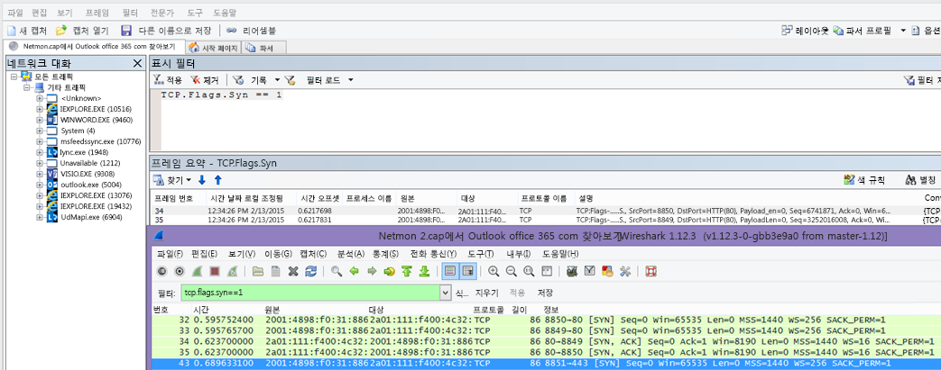 Netmon 또는 Wireshark에서 Syn 패킷에 대해 TCP.Flags.Syn == 1로 필터링