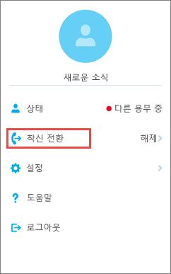 iOS용 비즈니스용 Skype 홈 화면 착신 전환 옵션