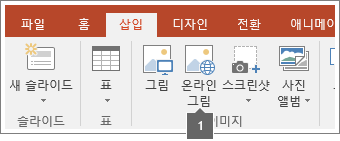 온라인 그림을 Office 앱에 추가하는 방법에 대한 스크린샷.
