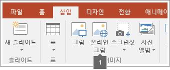 온라인 그림을 Office 앱에 추가하는 방법에 대한 스크린샷.
