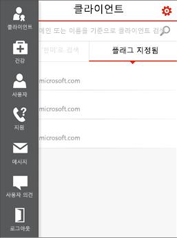 Office 365 파트너 관리 모바일 메뉴
