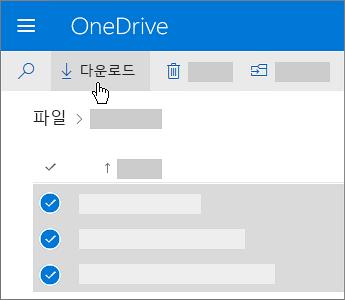 OneDrive 파일을 선택하고 다운로드하는 스크린샷
