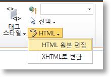 HTML 원본 편집 명령