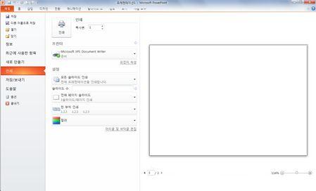 인쇄를 보여 주는 PowerPoint 2010의 파일 탭