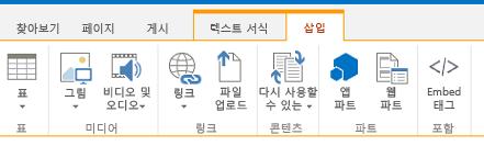 사이트 페이지에 표, 비디오, 그래픽, 링크 등을 삽입하는 단추가 있는 삽입 탭의 스크린샷