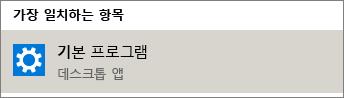 Windows의 기본 프로그램