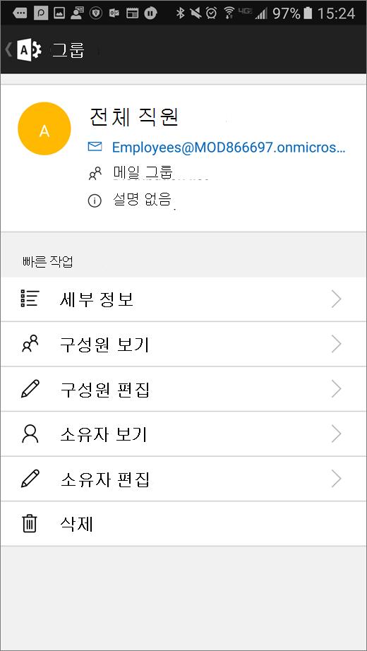 구성원 또는 소유자와 같은 세부 정보를 편집 하려면 Office 365 관리 앱의 그룹을 선택 합니다.