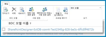 SPO의 BCS에서의 BDC 모델 보기 리본 메뉴 그래픽