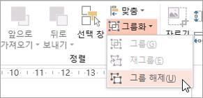 그룹 메뉴에서 그룹 해제를 선택합니다.