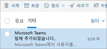 웹용 Outlook에서 메시지 보관