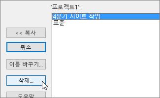 일정 탭의 삭제 단추
