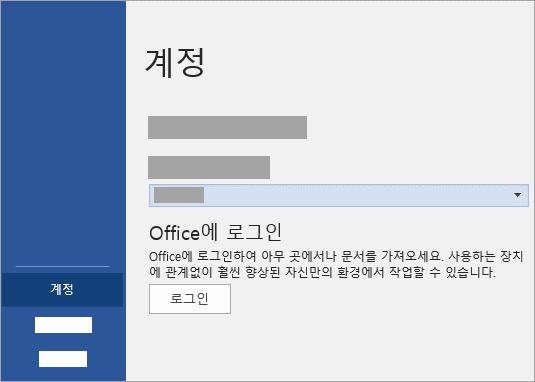 Microsoft 계정이나 Office 365 작업을 사용하여 로그인 하거나 학교 계정입니다.