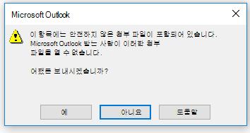 Outlook 안전하지 않은 첨부 파일 경고