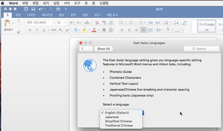 Mac 2016 용 Office에 대 한 언어 선택 스크린샷