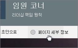 페이지 세부 정보 메뉴