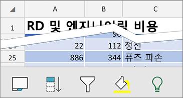 화면 아래쪽에 사용 가능한 상황별 명령을 표시하는 워크시트