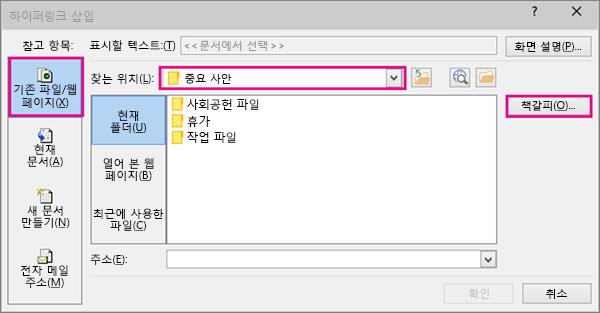 다른 파일에 대한 링크 삽입이 선택된 대화 상자 표시