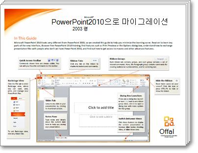 PowerPoint 마이그레이션 가이드 축소판 그림