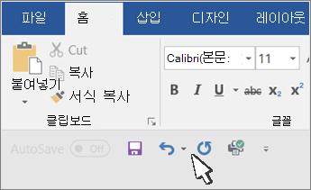 리본 메뉴 아래에 표시 된 빠른 실행 도구 모음
