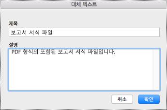 Mac용 OneNote의 포함된 파일에 대체 텍스트 추가