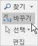 Outlook에서 텍스트 서식, 편집, 바꾸기를 차례로 선택합니다.