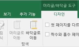 Excel 디자인 도구 모음 항목 표시