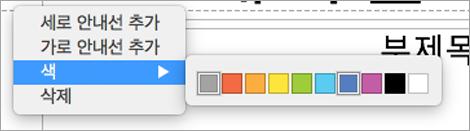다양한 색상의 안내선을 사용하여 완벽한 프레젠테이션을 만들 수 있습니다.