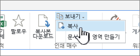 복사가 선택된 보내기 메뉴가 있는 리본