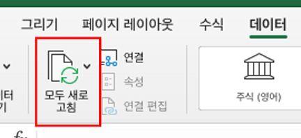 Mac용 Excel에서 파워 쿼리 사용