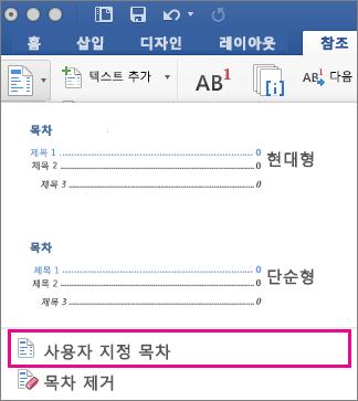 목차 스타일 목록의 아래쪽에 있는 사용자 지정 목차 클릭