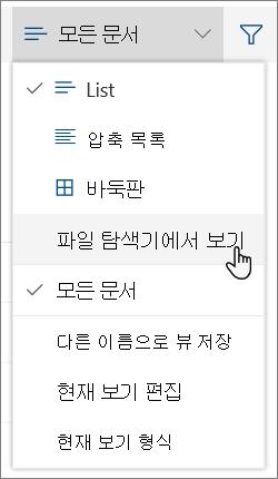 파일 탐색기에서 열려 있는 모든 문서 메뉴가 강조 표시 됨