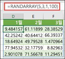 최소, 최대 및 소수 인수가 있는 RANDARRAY 함수