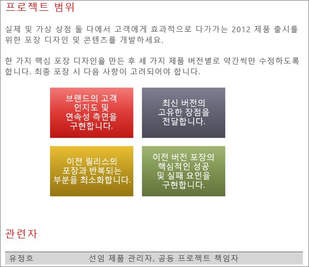 공유한 Word 문서 페이지의 예