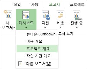 보고서 탭의 대시보드 메뉴