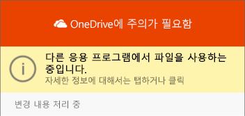 """OneDrive """"사용 중인 파일"""" 대화 상자"""