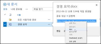 문서 설명선의 SharePoint 문서 URL