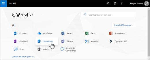 SharePoint가 선택 된 office 365 시작 페이지
