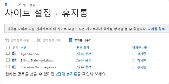휴지통을 사용하여 항목 삭제 또는 복원