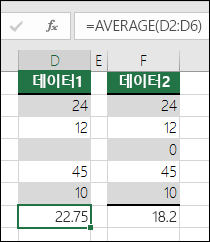 수식 참조가 빈 셀일 경우 Excel에 오류가 표시됨