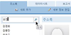 웹 데이터베이스의 검색 텍스트 상자