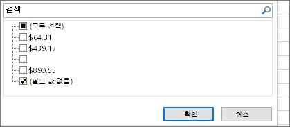 모두 선택 확인란이 선택 취소된 필터 메뉴, (공백) 확인란이 선택됨