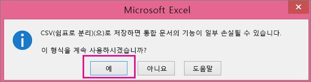 Excel에서 파일을 정말로 CSV 형식으로 저장할지 묻는 메시지 그림