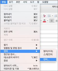 Mac용 Outlook 2016  편집 > 언어 메뉴
