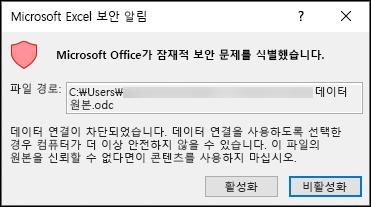 Microsoft Excel 보안 알림-Excel이 잠재적인 보안 문제를 발견 했음을 나타냅니다. 원본 파일 위치를 신뢰할 수 있는 경우 사용을 선택 하 고, 그렇지 않은 경우 사용 하지 않도록 설정 합니다.