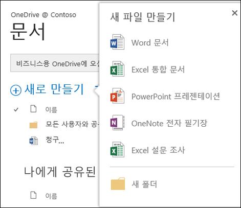 비즈니스용 OneDrive의 새로 만들기 단추에서 사용 가능한 Office Online 옵션
